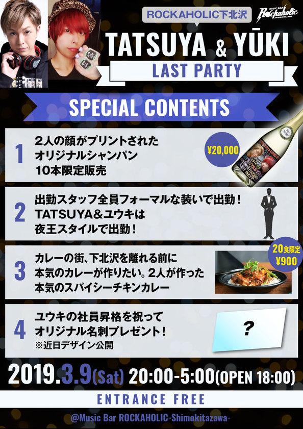 tatsuya_yuki_last_contents.jpg