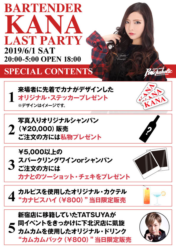 KANA_lastparty_contents_1.jpg