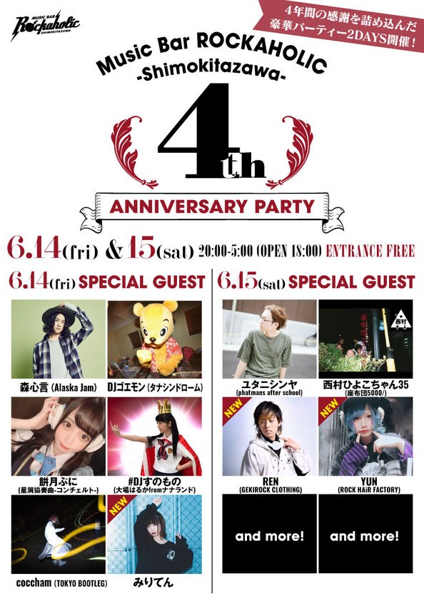 shimokita_4th_guest3_0.jpg