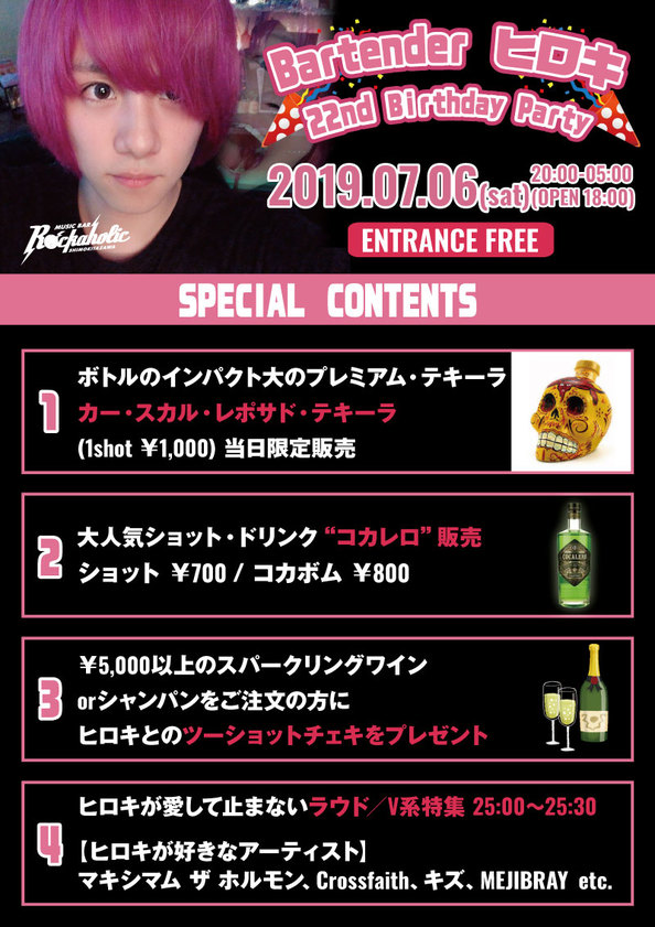 hiroki_birthbay_contents.jpg