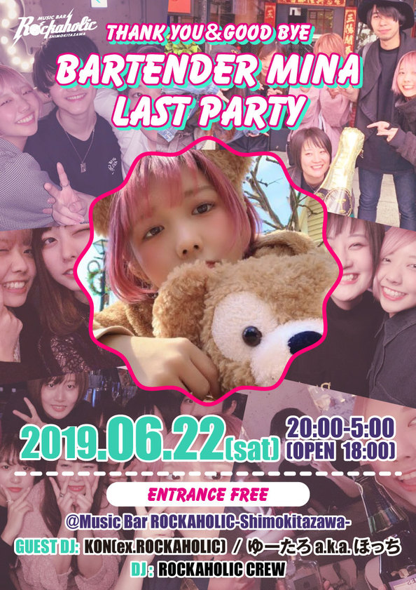 mina_last_party_guest.jpg