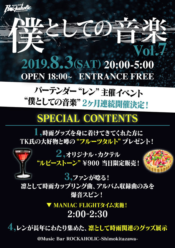 bokutositeno_vol7_8_contents.jpg