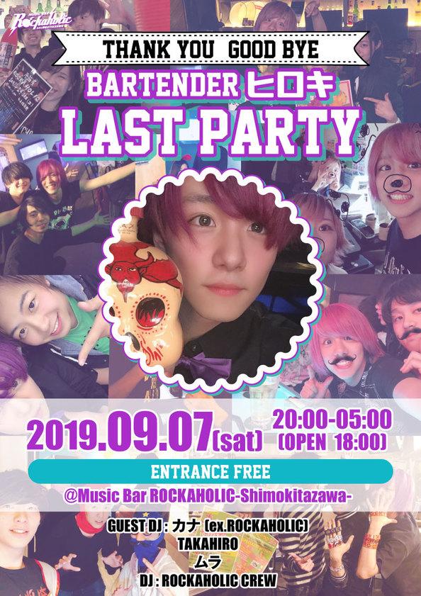 hiroki_lastparty_guest.jpg