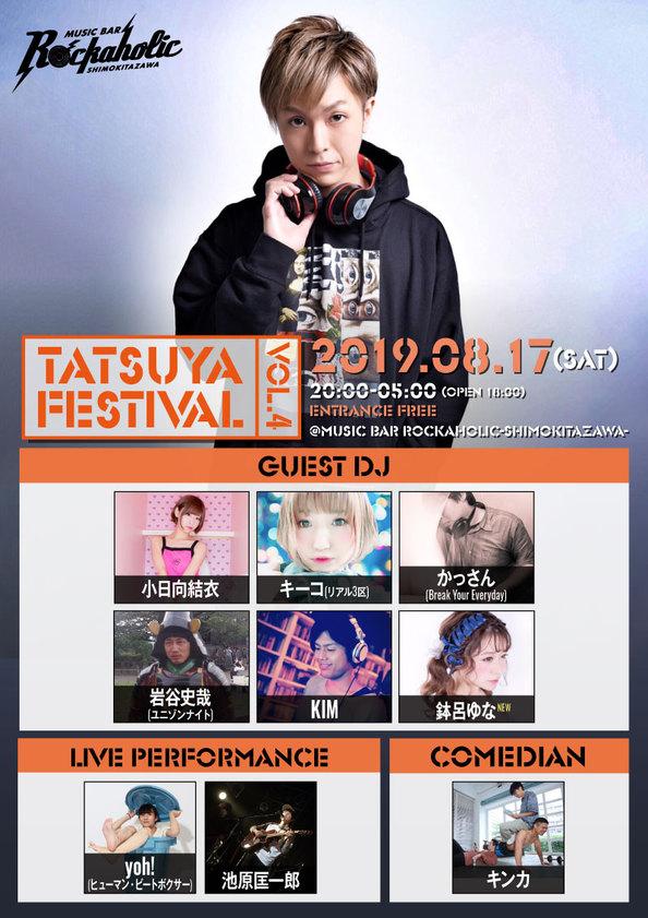 tatsuyafes_vol4_guest2.jpg