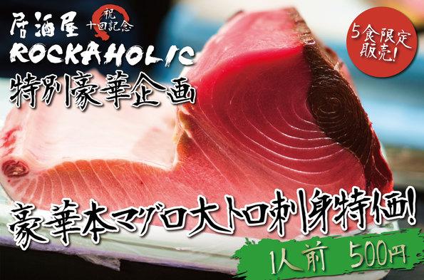 maguro_pop.jpg