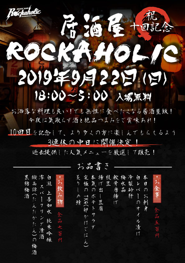 shimokita_izakaya_10.jpg