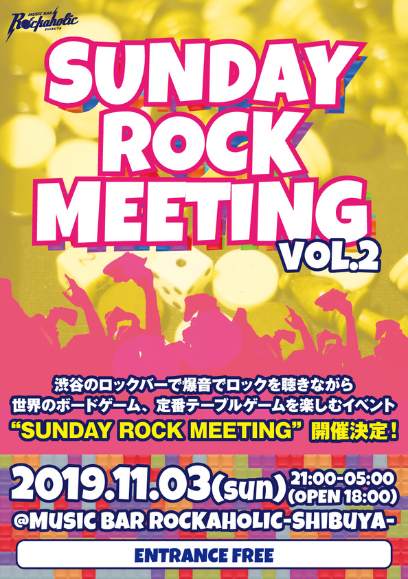 sunday_rock_meeting_vol2.jpg