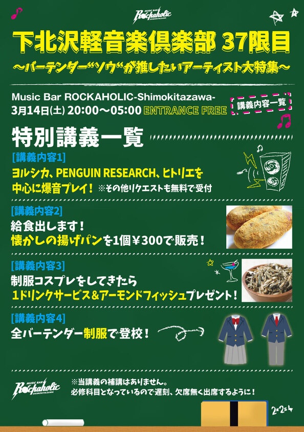 keion_club37_contents.jpg