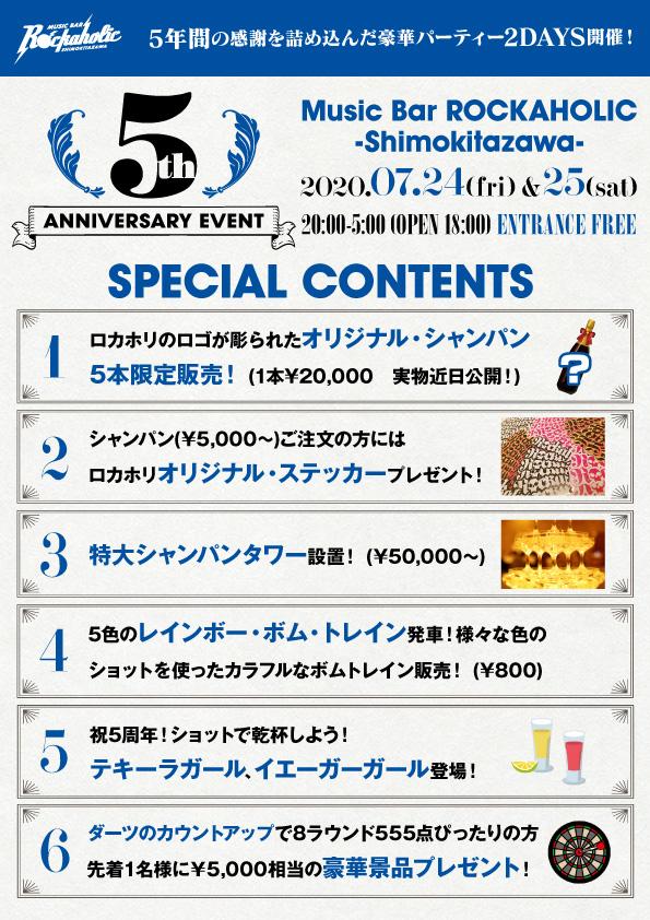 shimokita_5th_contents.jpg