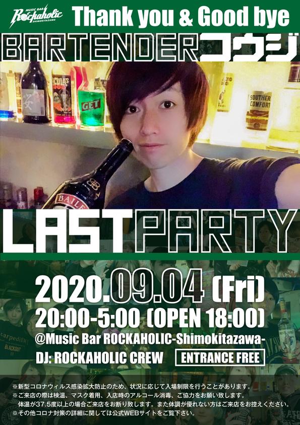0904kozi_last.jpg