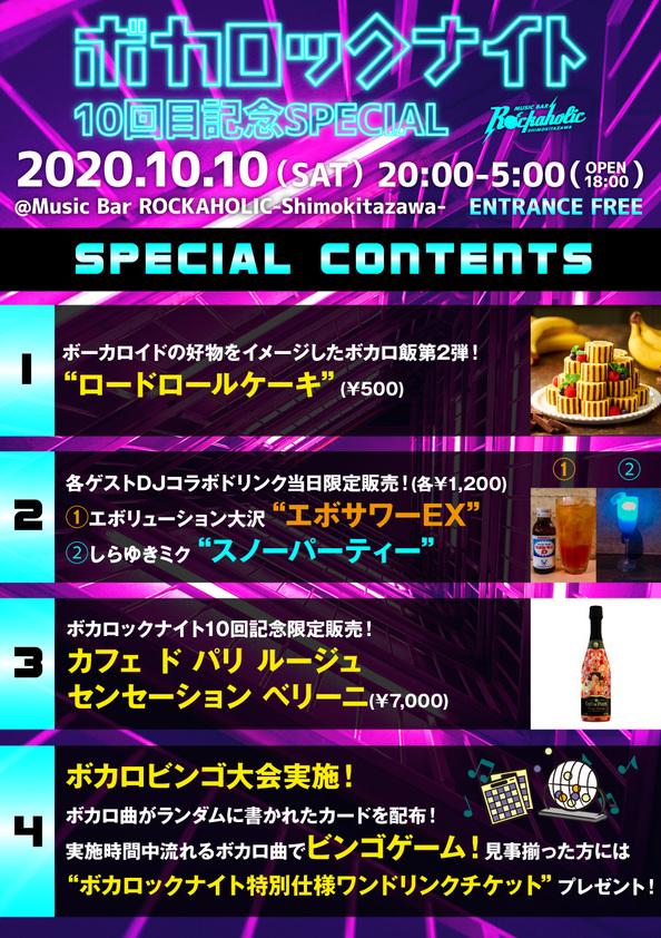 1010vocarocknight_vol10_contents最新.jpg