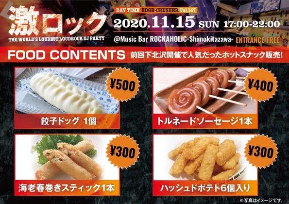 1115gekirock_food.jpg