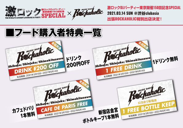 0314rockaholic_benefits.jpg