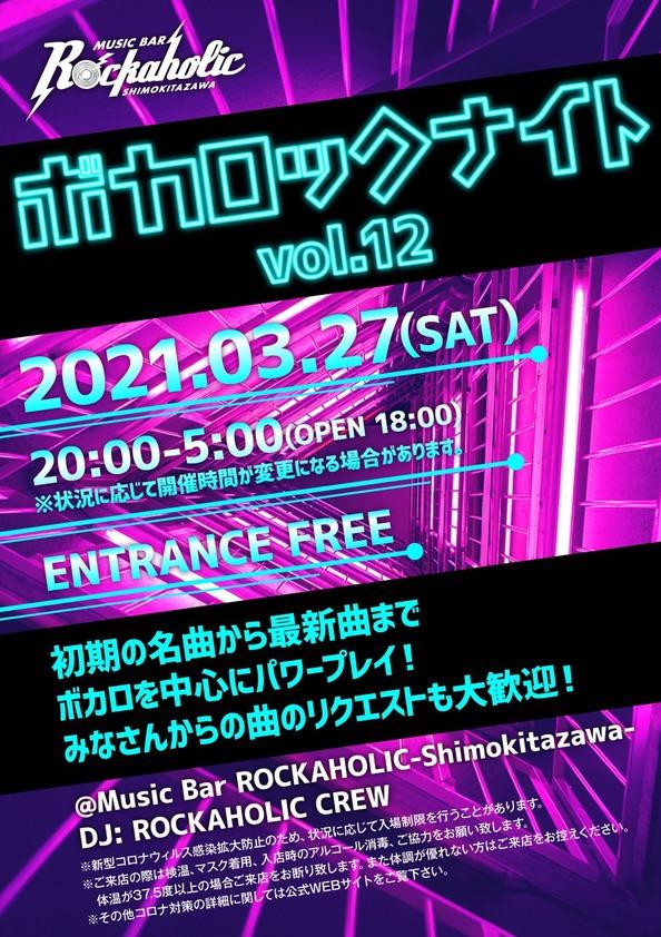 0327vocarock_12.jpg