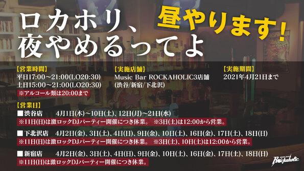 0331yoru_yamerutteyo_twitter_11.jpg