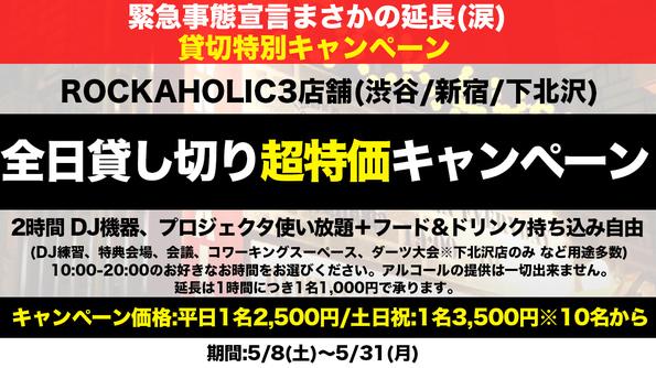 貸切キャンペーン2.jpg