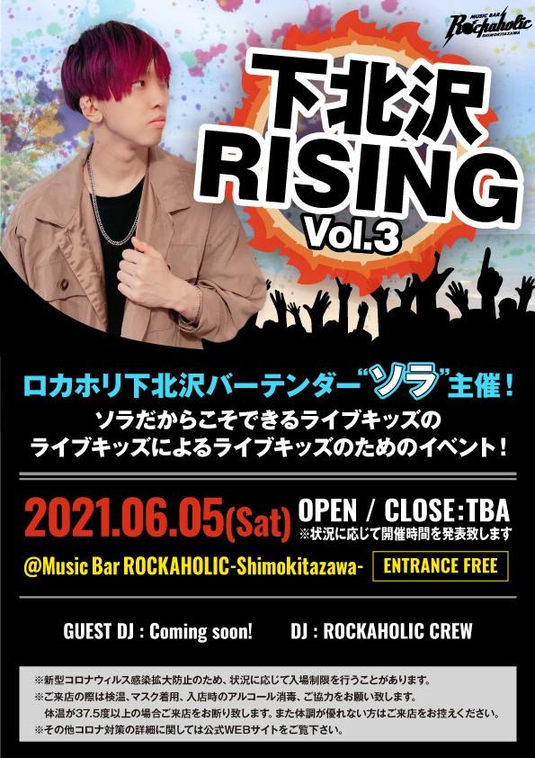 0605sora_shimokitazawa_rising.jpg