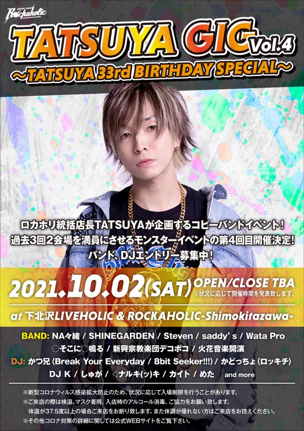1002tatsuya_gig_vol4_guest.jpg