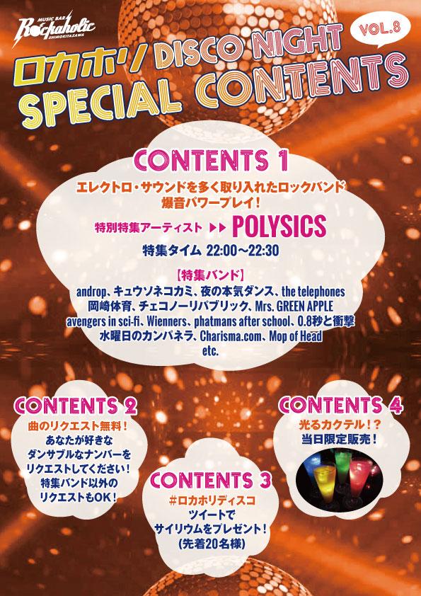 disco_night8_contents.jpg