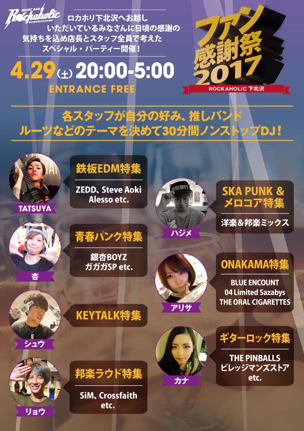 fan_kanshasai_playlist.jpg