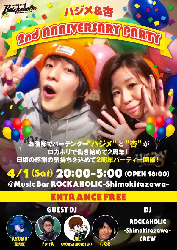 hajime_an_2nd_anniversary_1st_guest.jpg