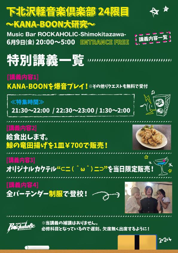 keion_club24_contents.jpg
