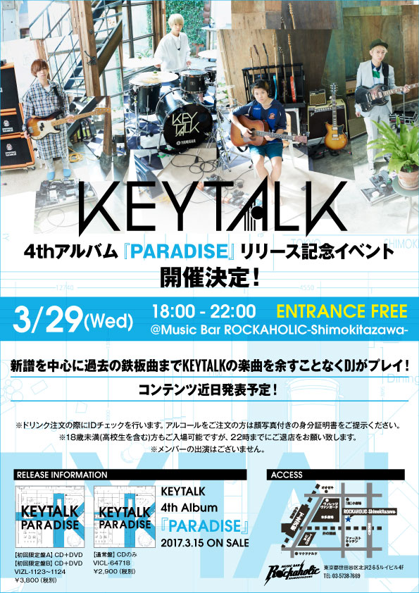 keytalk_release_party_new.jpg