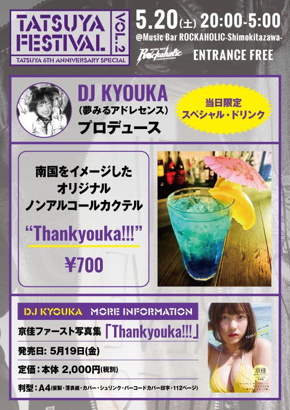 kyouka_drink.jpg