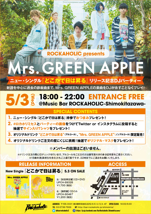 mrs_green_apple_release_party_contents.jpg