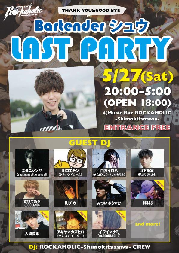 shu_last_guest3.jpg