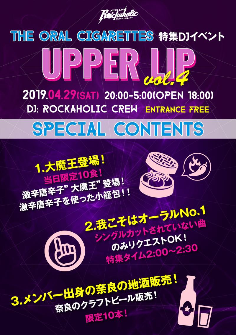 upper_lip_vol4_contents.jpg