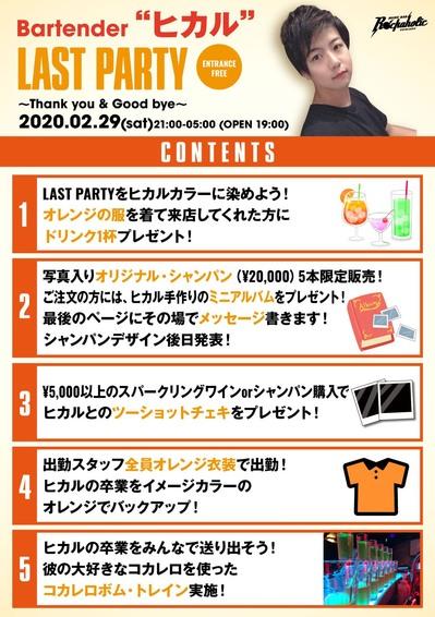 hikaru_contents.jpg