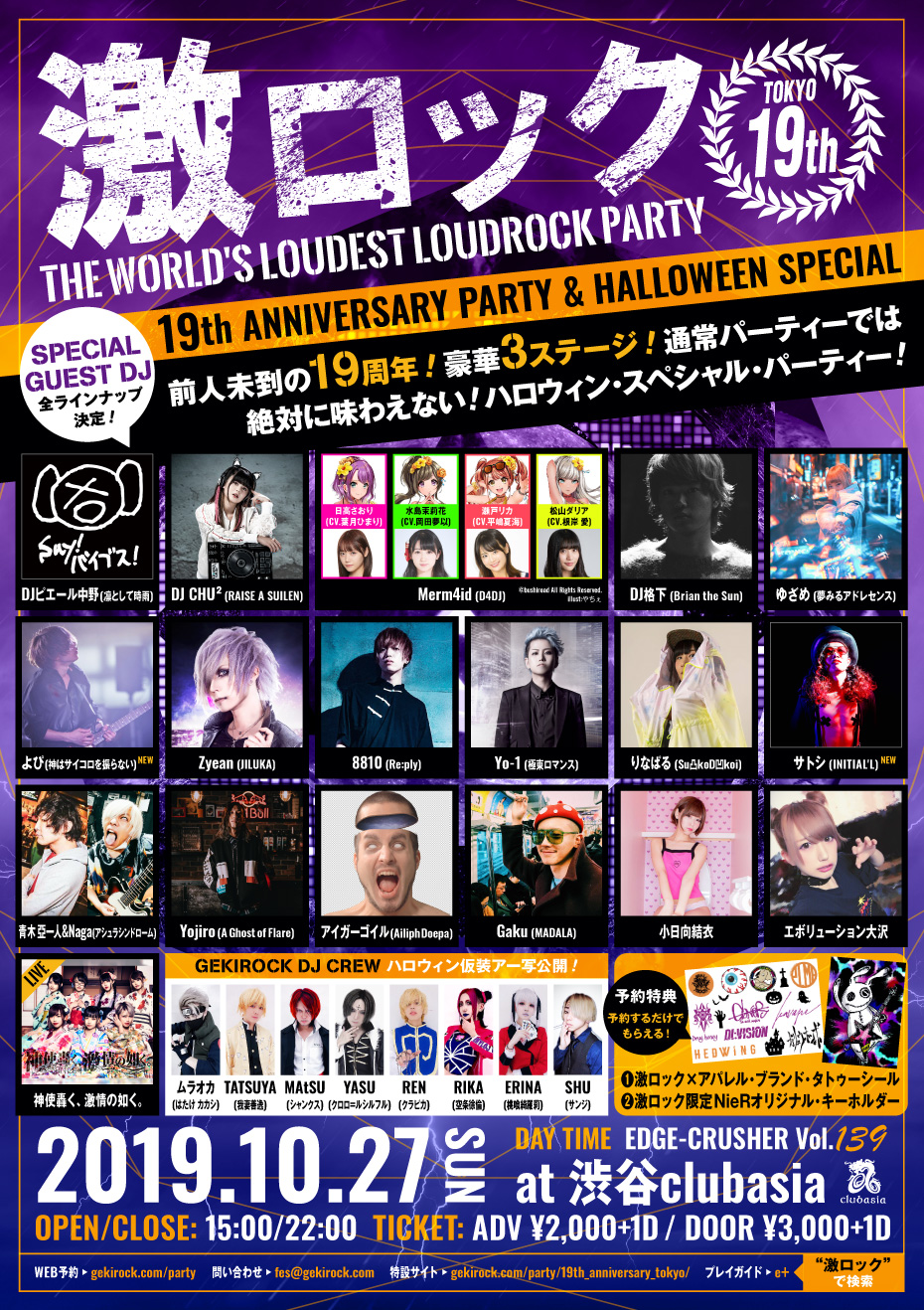 https://bar-rockaholic.jp/shinjuku/blog/flyer1003.jpg