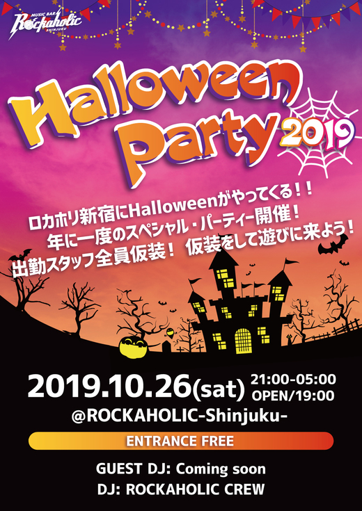 https://bar-rockaholic.jp/shinjuku/blog/halloween-thumb-520xauto-13237.jpg