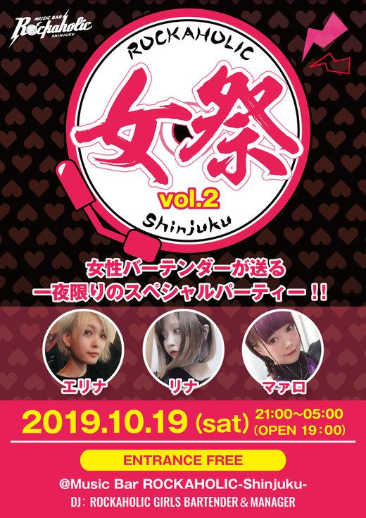 https://bar-rockaholic.jp/shinjuku/blog/onnamatsuri2-thumb-520xauto-9697.jpg