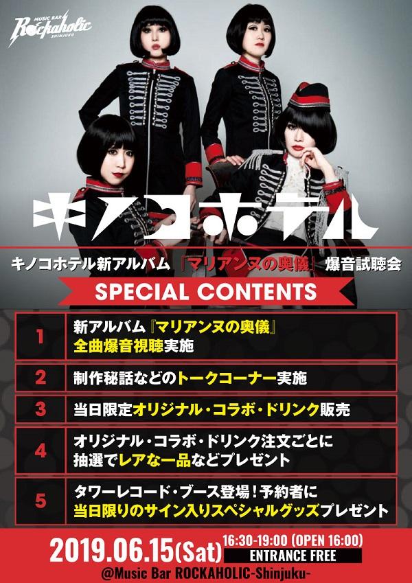 kinokohoteru_release_party_contents.jpg