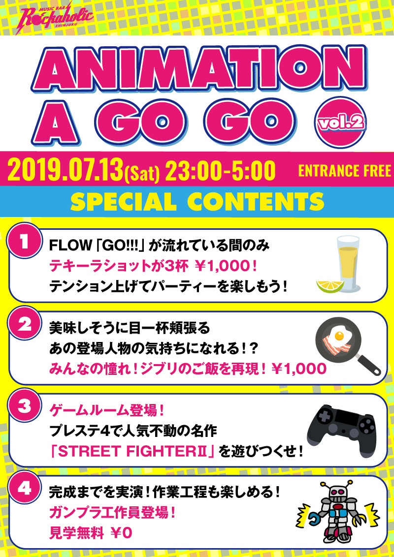 animation_go_go_contents_vol2.jpg