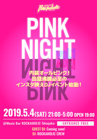 PINK NIGHT VOL.1