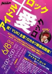 """バーテンダー""""ユウキ""""主催!アイドル×ロック・イベント、""""愛ロック"""""""