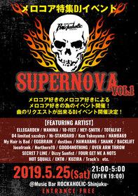 メロコア特集DJイベント SUPERNOVA Vol.1