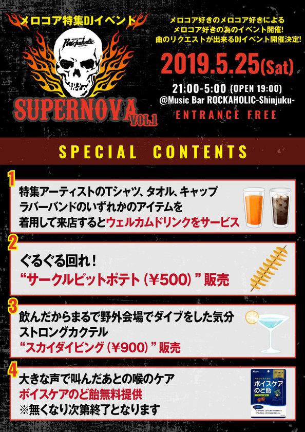 supernova_contents.jpg
