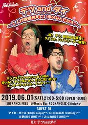 テツandダイ~2人が歌舞伎町にいるのなんでだろ?~