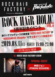 "ROCK HAiR FACTORY""主催イベント""ROCK HAiR HOLIC Vol.3"