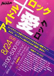 """バーテンダー""""ユウキ"""" PRESENTS アイドル×ロックのDJイベントがロカホリ新宿で第2弾!8/24開催決定!"""
