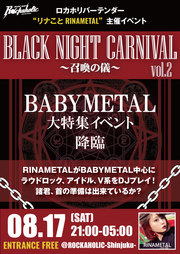 """8/17(土) RINAMETAL""""主催イベント「BLACK NIGHT CARNIVAL~召喚の儀~VOL.2」開催決定!"""