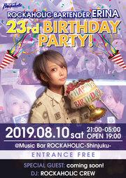 """バーテンダー""""エリナ"""" 23rd BIRTHDAY PARTY 8/10(土)開催決定!!"""
