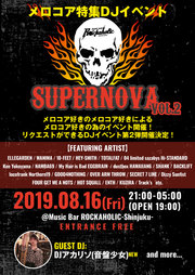 """リクエストができるメロコア特集DJイベント""""SUPERNOVA Vol.2 """"  8/16(金)開催決定!!"""