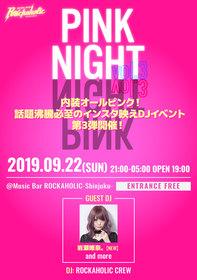 店内オールピンクのインスタ映えイベントPINK NIGHT vol.3