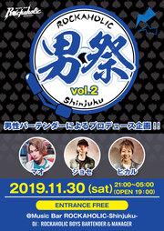 """男性バーテンダー企画イベント""""男祭"""" vol.2"""