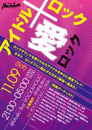 """アイドル×ロックのDJイベント """" 愛ロック"""""""